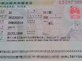 越南新娘来到国内的Q1签证说明