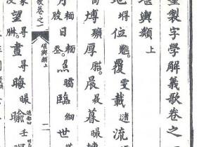 受到中国文化影响下的越南文「脱汉」之路