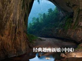 世界上最大的洞穴最接近地心的洞穴-越南韩松洞(山水洞)
